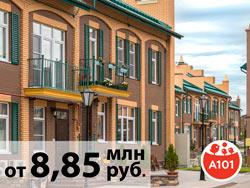 Квартал таунхаусов «Кронбург» Скидки до 1,5 млн рублей